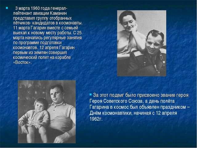 3 марта 1960 года генерал-лейтенант авиации Каманин представил группу отобра...
