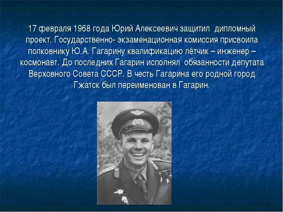 17 февраля 1968 года Юрий Алексеевич защитил дипломный проект. Государственно...