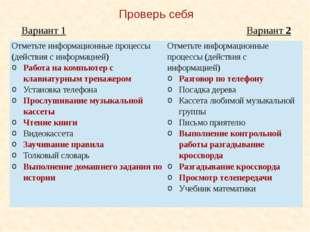 Проверь себя Вариант 1 Вариант 2 Отметьте информационные процессы (действия