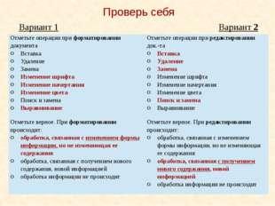 Проверь себя Вариант 1 Вариант 2 Отметьте операции приформатированиидокумент