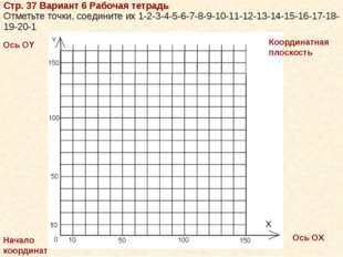 Стр. 37 Вариант 6 Рабочая тетрадь Отметьте точки, соедините их 1-2-3-4-5-6-7-
