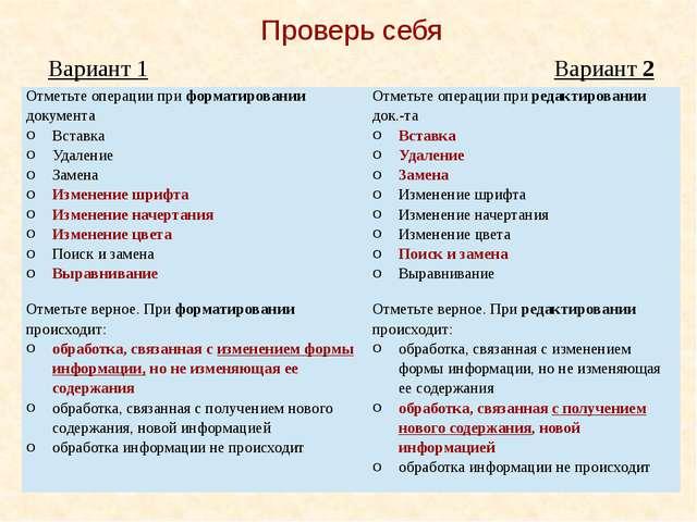 Проверь себя Вариант 1 Вариант 2 Отметьте операции приформатированиидокумент...