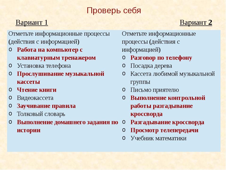 Проверь себя Вариант 1 Вариант 2 Отметьте информационные процессы (действия...
