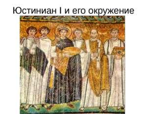Юстиниан I и его окружение