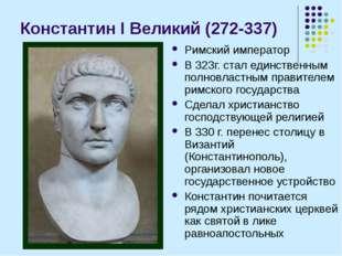 Константин I Великий (272-337) Римский император В 323г. стал единственным по
