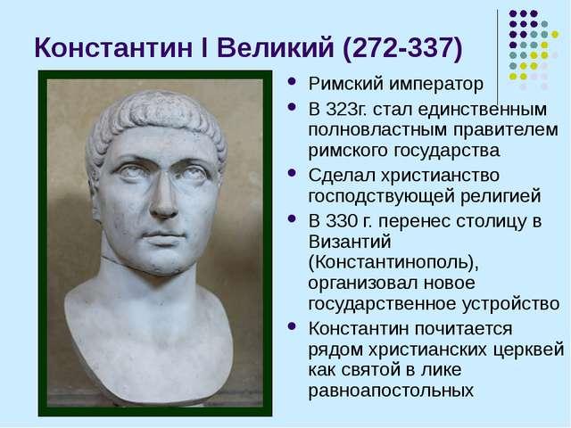Константин I Великий (272-337) Римский император В 323г. стал единственным по...