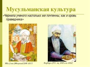 Мусульманская культура «Чернила ученого настолько же почтенны, как и кровь пр