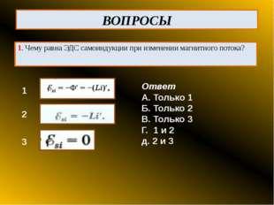 1. Чему равна ЭДС самоиндукции при изменении магнитного потока? ВОПРОСЫ 1 2