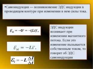 Самоиндукция — возникновение ЭДС индукции в проводящем контуре при изменении