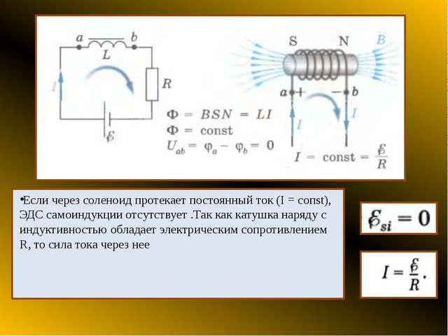 Если через соленоид протекает постоянный ток (I = сопst), ЭДС самоиндукции от...