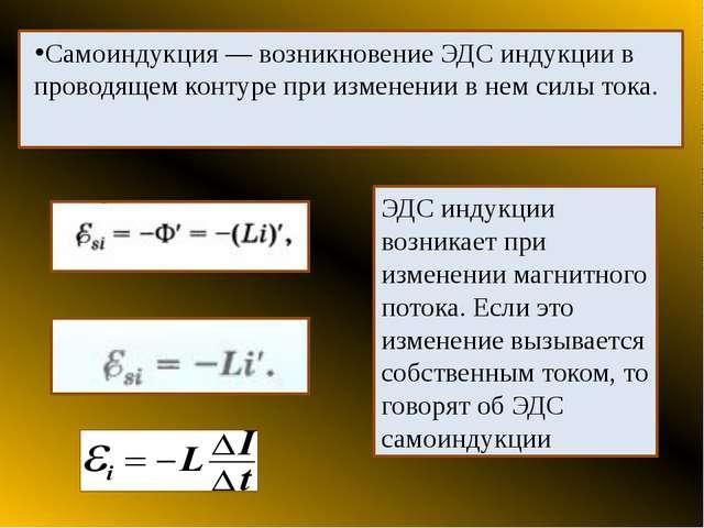 Самоиндукция — возникновение ЭДС индукции в проводящем контуре при изменении...