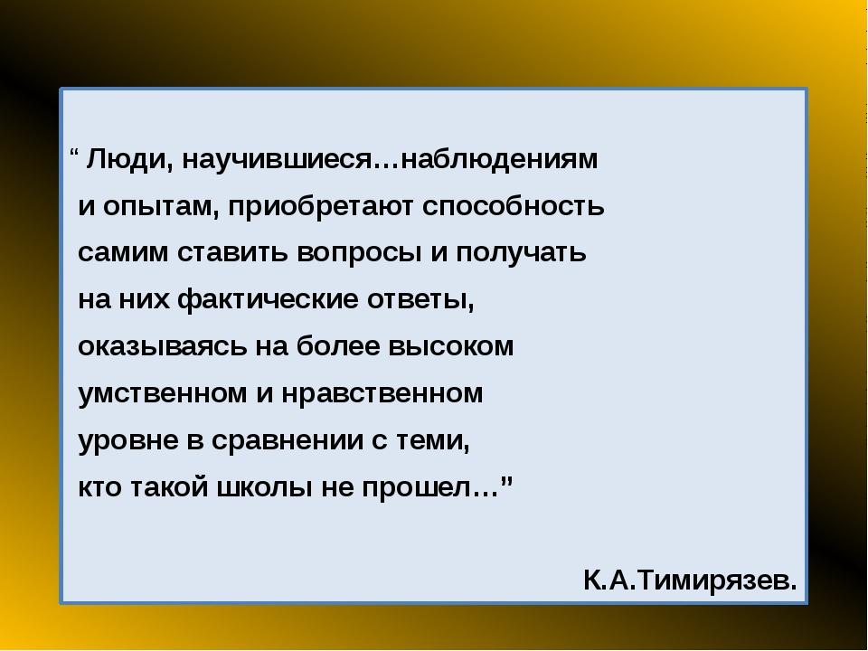 """"""" Люди, научившиеся…наблюдениям и опытам, приобретают способность самим став..."""