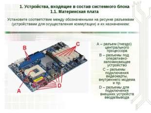 A – разъем (гнездо) центрального процессора B – разъемы под оперативно-запоми
