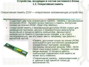 Существует два типа оперативной памяти - память с произвольным доступом (RAM