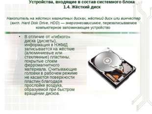 В отличие от «гибкого» диска (дискеты), информация в НЖМД записывается на жёс