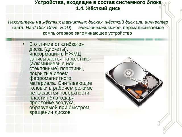 В отличие от «гибкого» диска (дискеты), информация в НЖМД записывается на жёс...