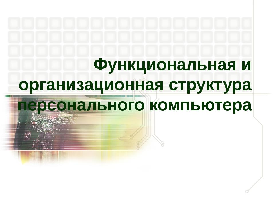 Функциональная и организационная структура персонального компьютера