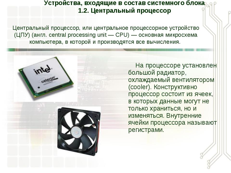 На процессоре установлен большой радиатор, охлаждаемый вентилятором (cooler)...