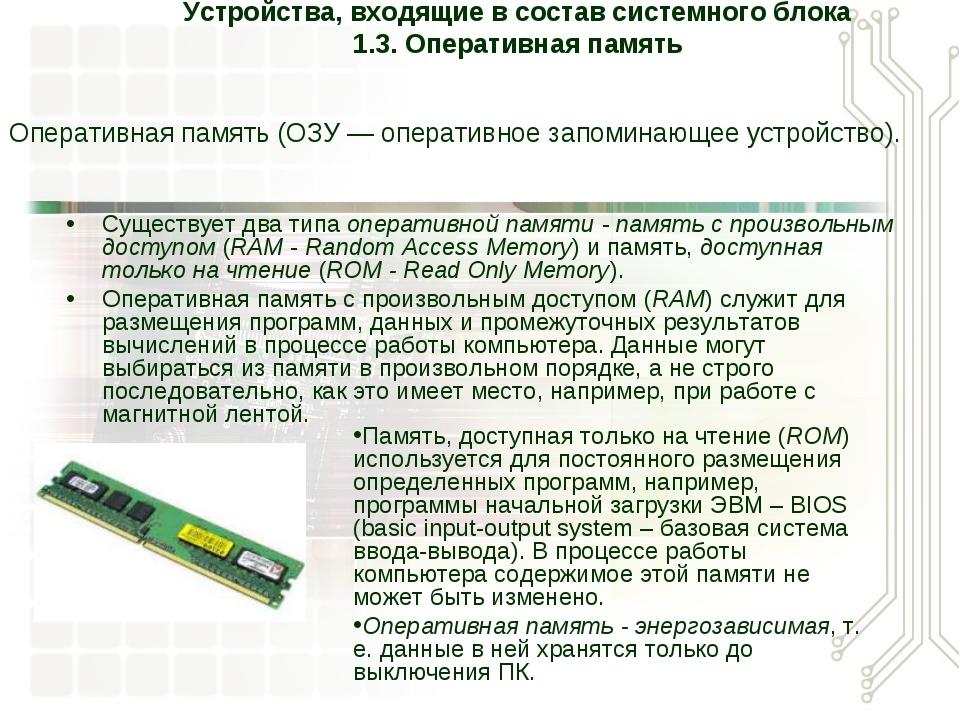 Существует два типа оперативной памяти - память с произвольным доступом (RAM...