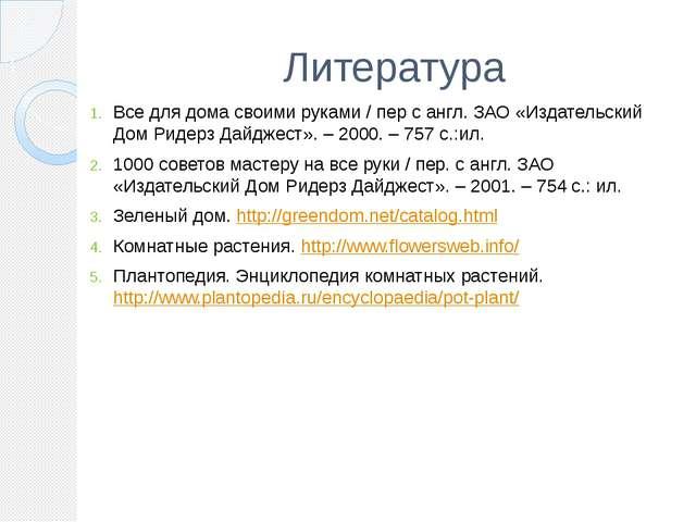 Литература Все для дома своими руками / пер с англ. ЗАО «Издательский Дом Рид...
