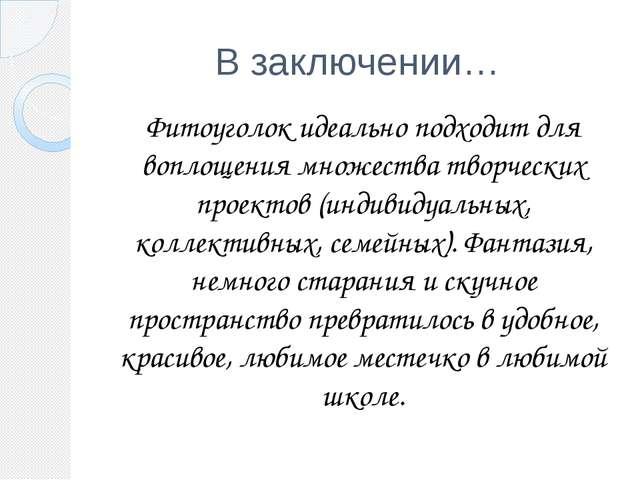 В заключении… Фитоуголок идеально подходит для воплощения множества творчески...