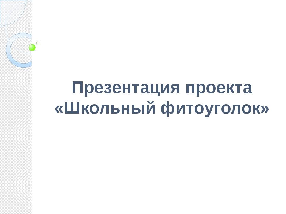Презентация проекта «Школьный фитоуголок»