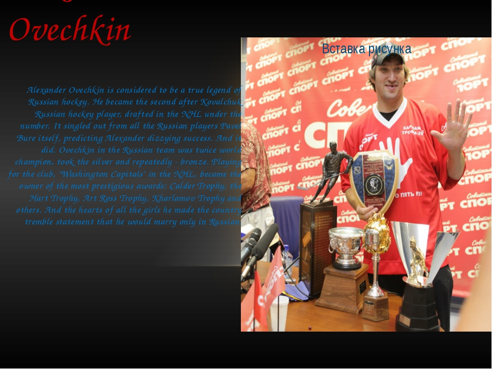 Alexander Ovechkin Alexander Ovechkin is considered to be a true legend of Ru...
