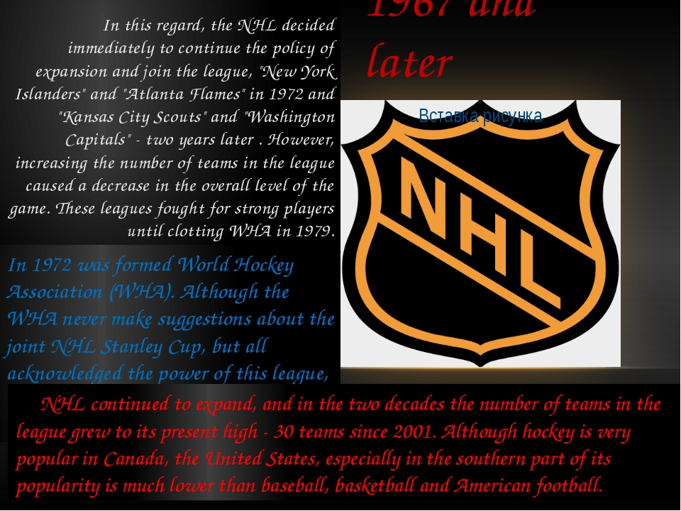 1967 and later In this regard, the NHL decided immediately to continue the po...