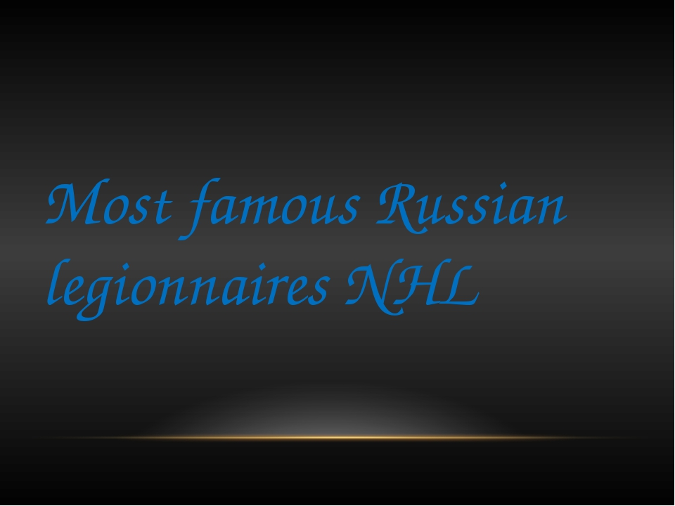 Most famous Russian legionnaires NHL