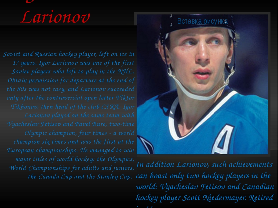 Igor Larionov Soviet and Russian hockey player, left on ice in 17 years. Igor...
