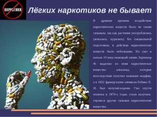Лёгких наркотиков не бывает В древние времена воздействие наркотических вещес