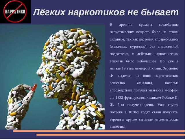 Лёгких наркотиков не бывает В древние времена воздействие наркотических вещес...