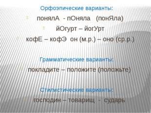 Орфоэпические варианты: понялА - пОняла (понЯла) йОгурт – йогУрт кофЕ – кофЭ