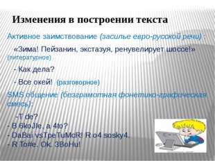 Изменения в построении текста Активное заимствование (засилье евро-русской ре