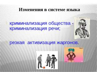 Изменения в системе языка криминализация общества - криминализация речи; резк