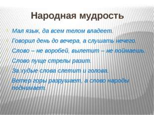Народная мудрость Мал язык, да всем телом владеет. Говорил день до вечера, а
