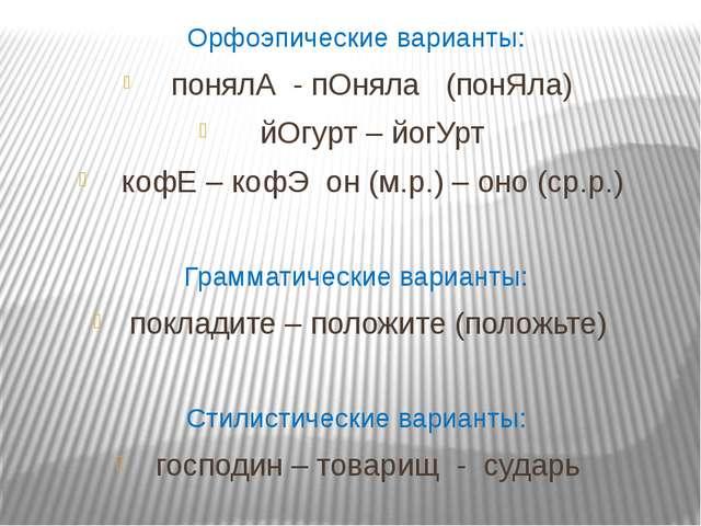 Орфоэпические варианты: понялА - пОняла (понЯла) йОгурт – йогУрт кофЕ – кофЭ...