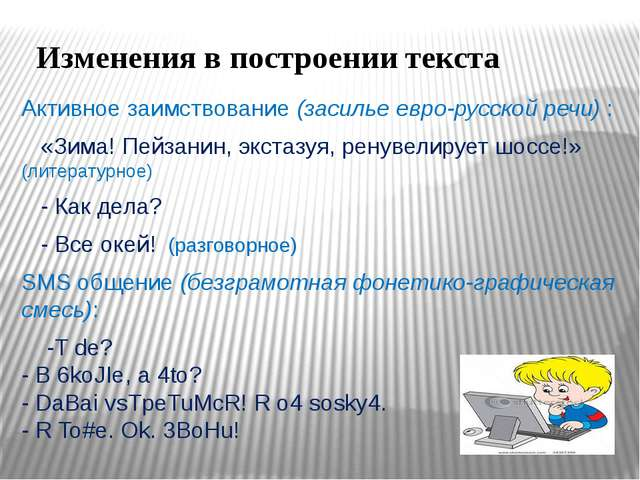 Изменения в построении текста Активное заимствование (засилье евро-русской ре...