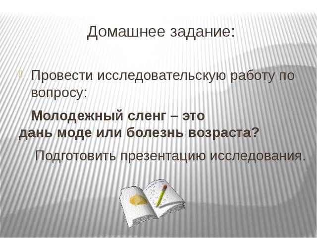Домашнее задание: Провести исследовательскую работу по вопросу: Молодежный сл...