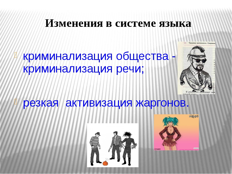 Изменения в системе языка криминализация общества - криминализация речи; резк...