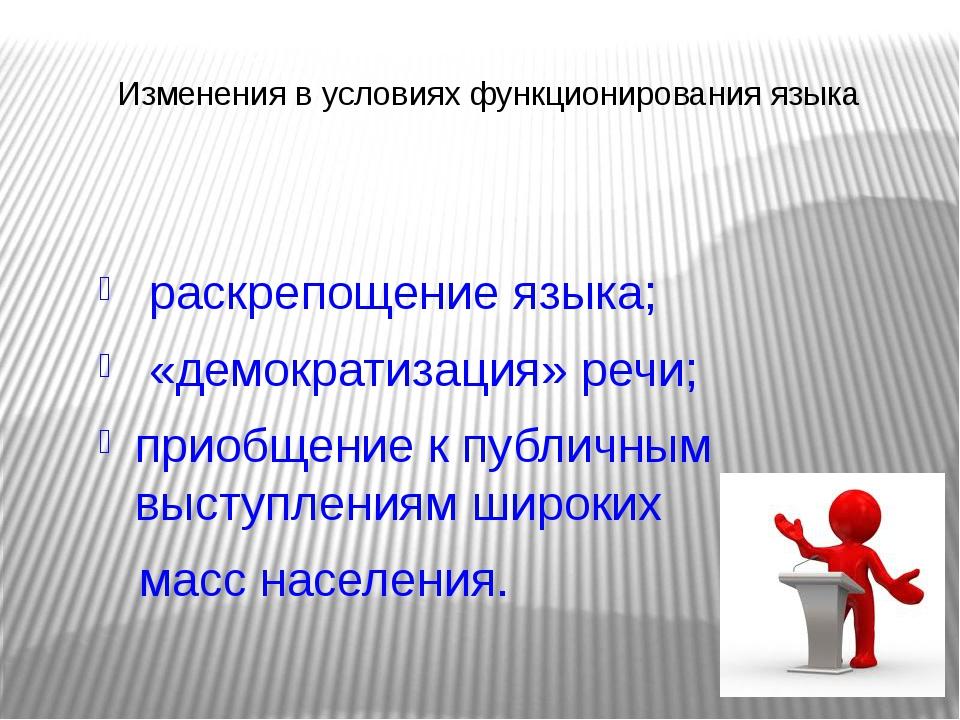 Изменения в условиях функционирования языка раскрепощение языка; «демократиза...