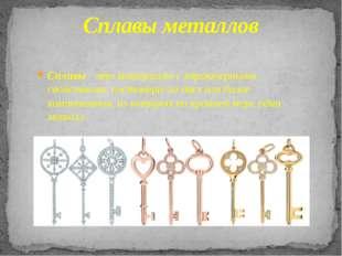 Сплавы металлов Сплавы - это материалы с характерными свойствами, состоящие и