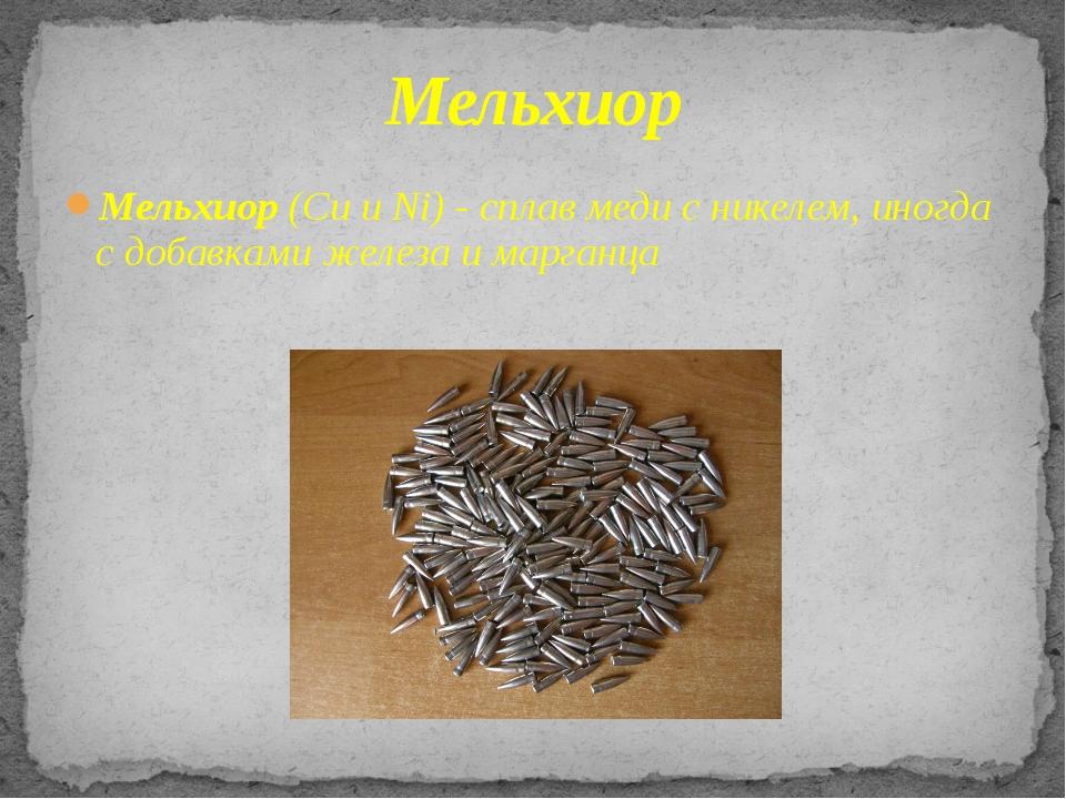 Мельхиор (Си и Ni) - сплавмедисникелем, иногда с добавкамижелезаимарган...