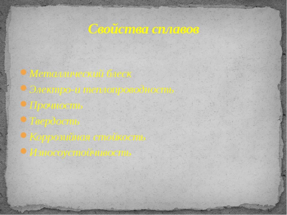 Металлический блеск Электро-и теплопроводность Прочность Твердость Коррозийна...