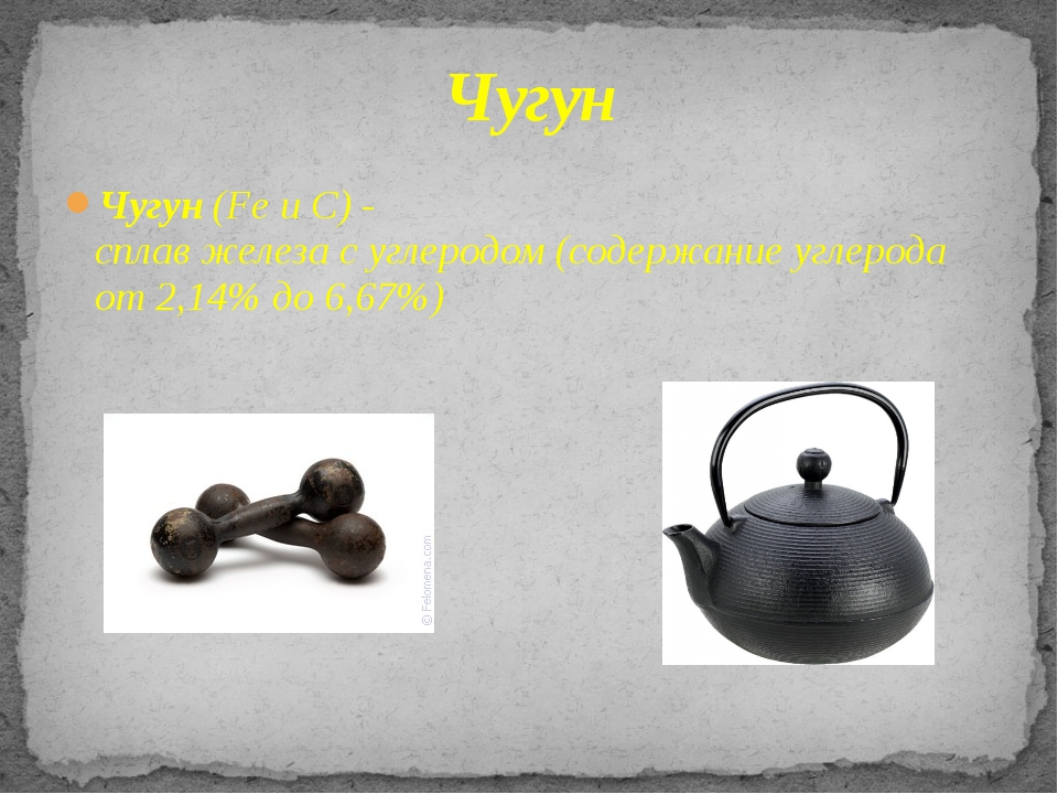 Чугун (Fe u C) - сплавжелезасуглеродом(содержание углерода от 2,14% до 6,...