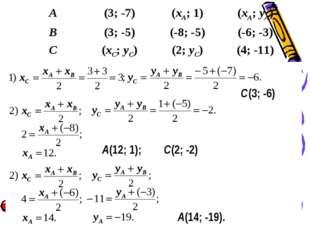 С(3; -6) A(12; 1); С(2; -2) A(14; -19). A(3; -7)(xA; 1)(xA; yA) B(3; -5)