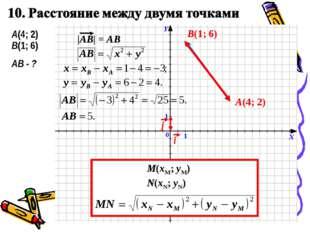 A(4; 2) B(1; 6) A(4; 2) В(1; 6) АВ - ? M(xM; yM) N(xN; yN)