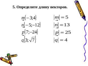 5. Определите длину векторов.