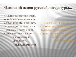 Одинокий демон русской литературы... «Наши грамматики очень ошиблись, когда