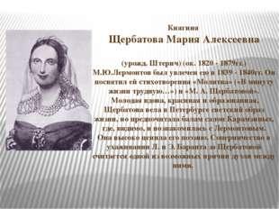 Княгиня Щербатова Мария Алексеевна (урожд. Штерич) (ок. 1820 - 1879гг.) М.Ю.Л